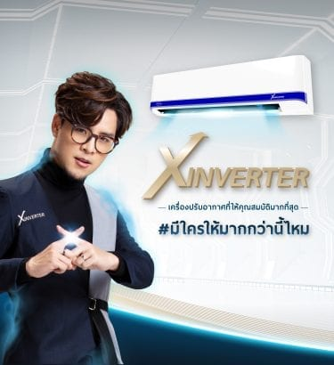 xinverter_homepage_mobile_01